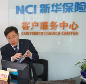 新华保险保险公司黑龙江分公司
