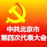 中共北京市第四次代表大会