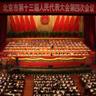 北京市十三届人大四次会议