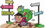 寒假辅导班招生火爆:假期变成小学期 你说该不该?