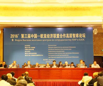 第三届中国与欧亚经济联盟合作高层智库论坛