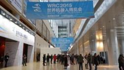 世界机器人博览会