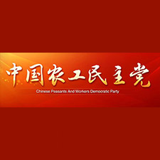 中国农工民主党黑龙江省委员会