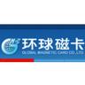 天津环球磁卡股份有限公司