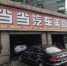 杭州当当汽车美容养护