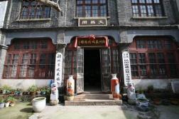 湖州菰城博物馆