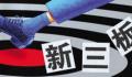 济南新三板挂牌企业达到128家 新增数总数山东第一