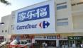 家乐福上半年利润下滑四成 业绩承压计划转型小型店