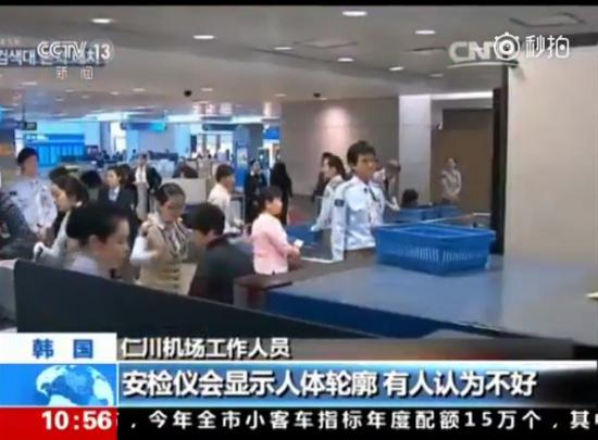 韩国机场引进裸检仪图片
