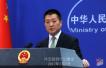 中方回应日本收买英国智库抹黑中国:枉费心机