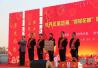 """牡丹区举行第四届""""德耀花都""""四德模范颁奖盛典"""