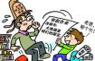 孩子寒假作业被要求读清末政治漫画 家长直呼太难