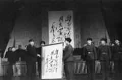 """1963年 毛泽东题词""""向?#36861;?#21516;志学习"""""""