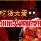 夜貓吃貨大愛!徐州最火爆夜宵地圖來襲!