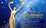 近500部中外佳作将亮相第七届北京国际电影节