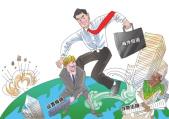 海外投资及出境游风险有哪些:企业走出去遇三重门