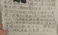 """郑州一业主家锁眼被堵死并收恐吓信 威胁""""准备活几天"""""""