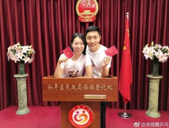 奥运冠军李晓霞结婚