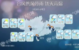 """台风""""天鸽""""来了!预警升级为橙色 多地将现暴雨"""