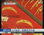 七夕节临近:甜蜜经济升温