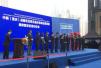 中新(重庆)互联互通项目实现跨境融资超40亿美元