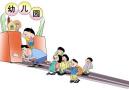 聊城要完成469处幼儿园建设任务 缓解入园难
