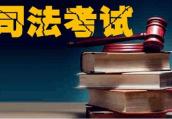 国家司法考试最后一年 江苏3.8万多人参加创新高