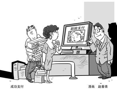 资料图:刷脸支付。图片来源:工人日报