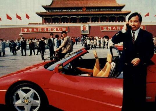 90年代的北京首富