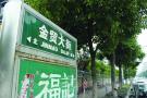 南京出新规了!老地名新地名都不能随意取随便改