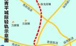 青平城际年底开工2020年投用