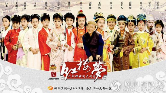 小戏骨《红楼梦之刘姥姥进大观园》海报图片