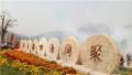 青山绿水忆乡愁 土门关驿道小镇补齐石门文化旅游短板