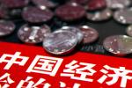 美国学者:中国经济中长期有能力快速增长
