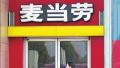 麦当劳改名为金拱门 河南麦当劳门店不改名