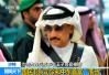 沙特反腐委员会:被捕人员涉贪证据已找到 将受审