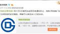 出行提示:北京地铁2号线前门站东北口9日起临时封闭