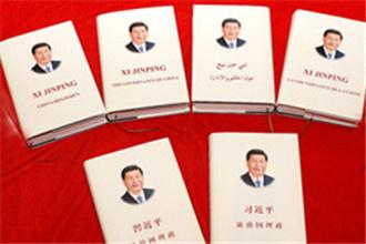 《习近平谈治国理政》老挝文版首发