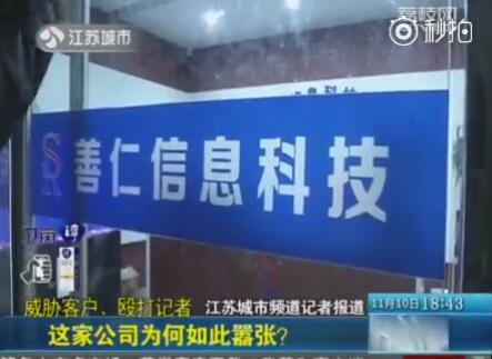 威胁客户、殴打记者:南京这家公司为何如此嚣张?