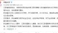 华侨大学:江歌案嫌疑人陈世峰曾与同学发生过纠纷