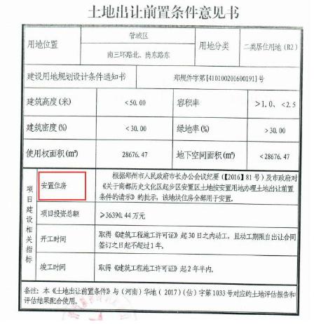 郑州再次挂出三宗地:约有103亩地 均为城镇住宅用地