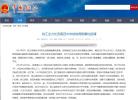 桃江县纪委、监察局将调查桃江四中结核病疫情处置工作