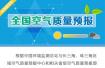 环保部:20日至21日白天京津冀等或有中至重度污染