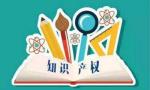"""吉林省2所学校入选第三批""""全国知识产权教育试点学校"""""""