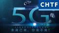 中国5G时何时到来? 2020年实现大规模商用