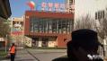 国务院教育督导委员会紧急部署开展幼儿园专项督导检查