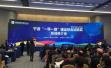 """宁波申报国家级""""一带一路""""综试区,打造战略枢纽城市"""