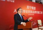 商务部原副部长:新华社带领民族品牌走向世界