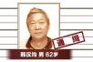 畏罪潜逃22年,原绍兴市物资局局长韩汉均被抓获
