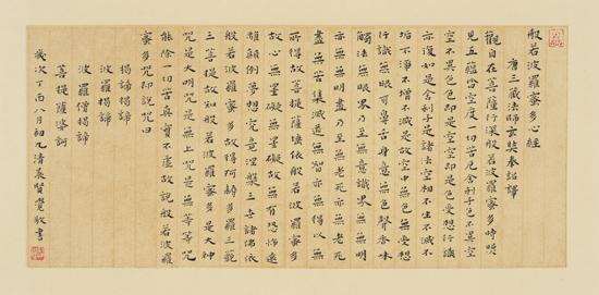 王静【般若波罗密多心经】2017年